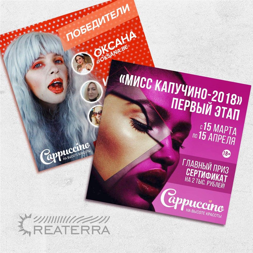 reklama-createrra9