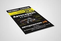 reklama-createrra65
